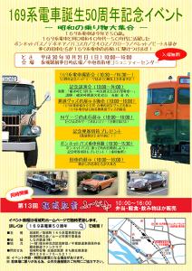 169系電車誕生50周年イベント
